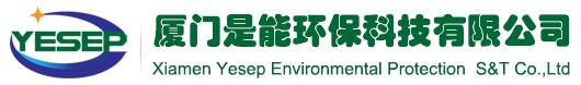 厦门是能环保科技有限公司