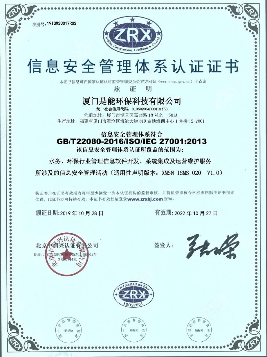 GB/T22080-2016/ISO/IEC 27001:2013信息安全管理体系认证