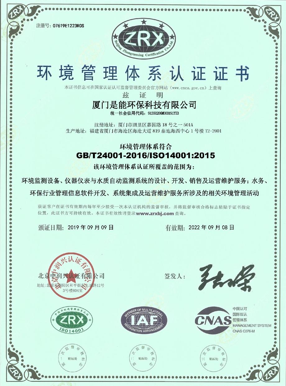 GB/T24001-2016/ISO14001:2015环境管理体系认证