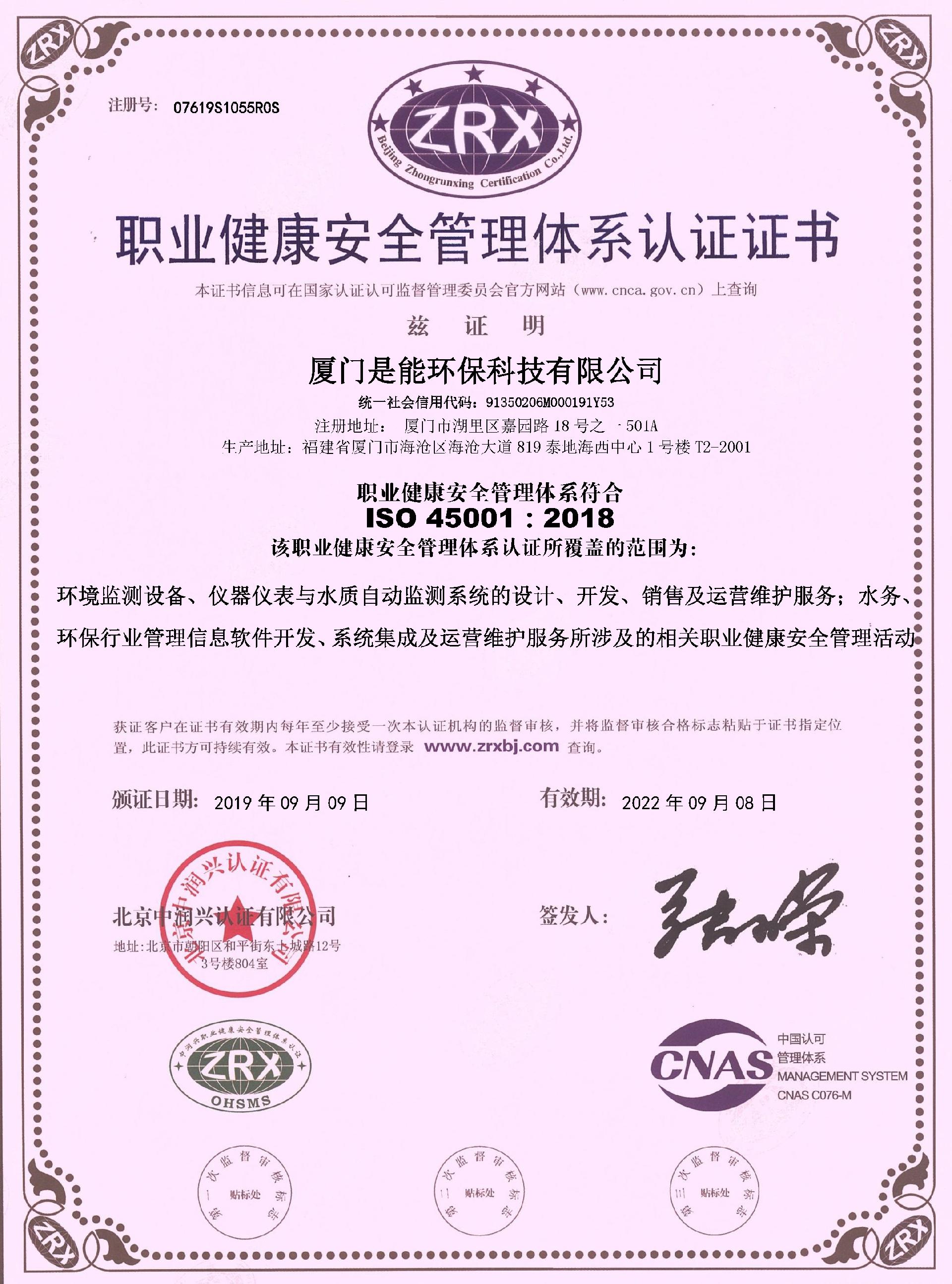 厦门是能环保科技有限公司-ISO45001中文版.png