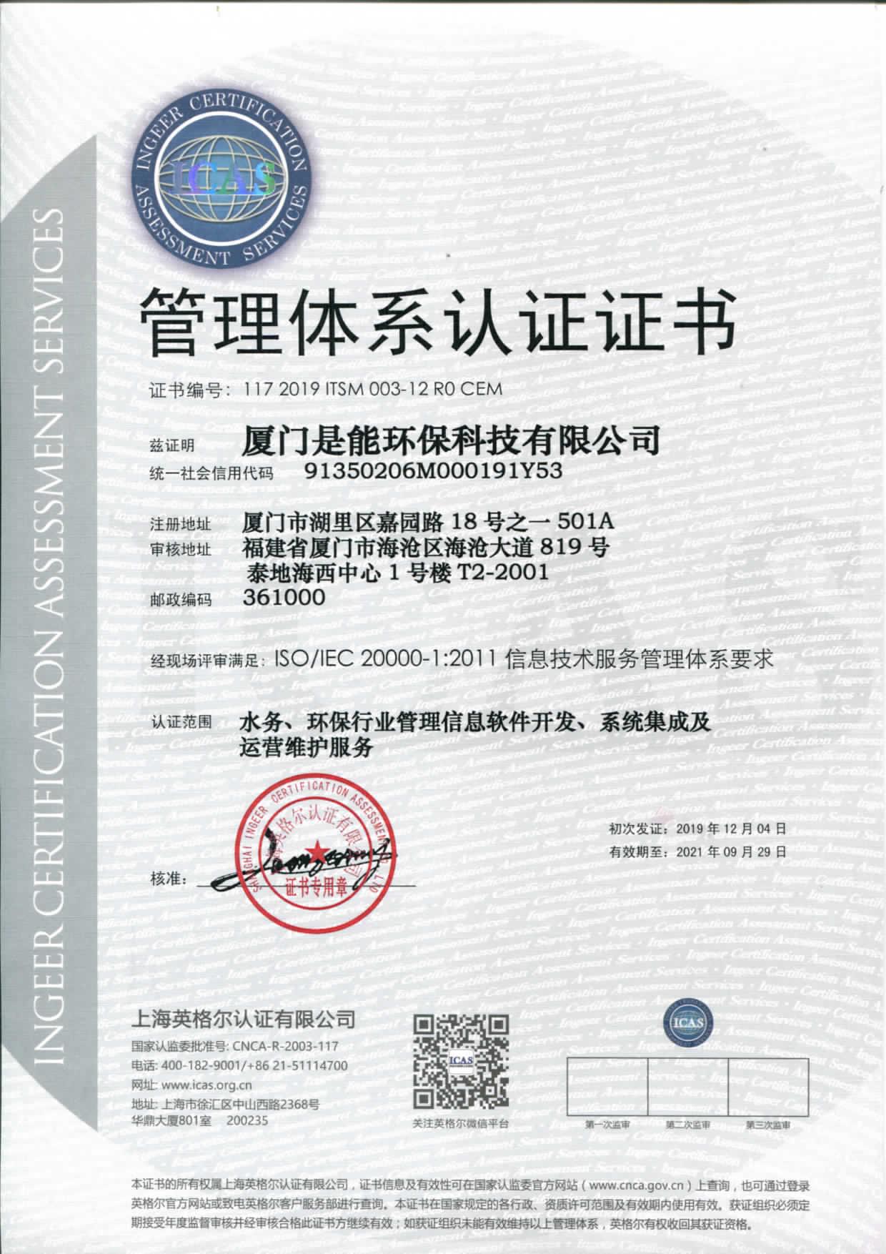 ISO/IEC 20000-1:2011信息技术服务管理体系认证