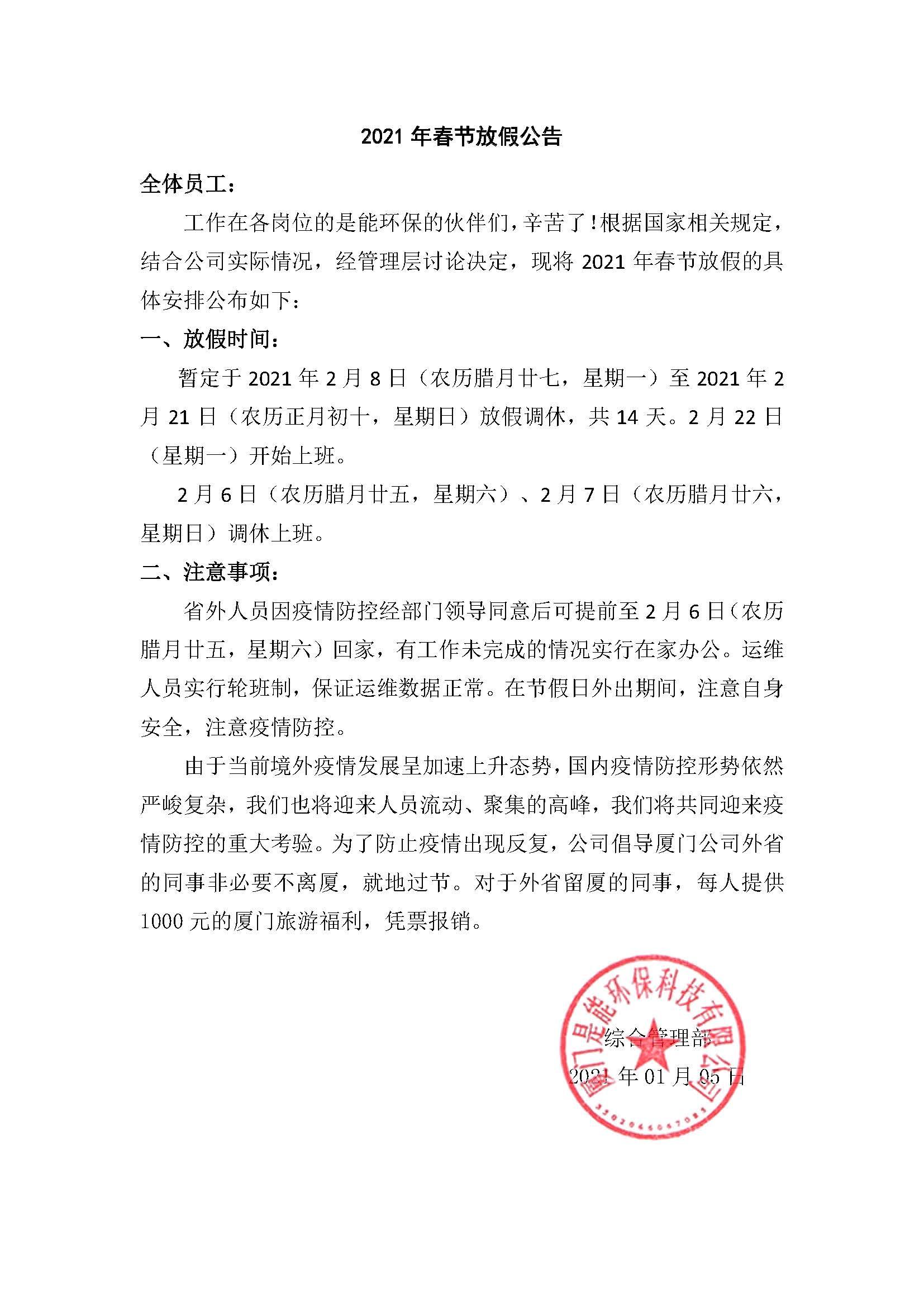 2021年春节放假公告
