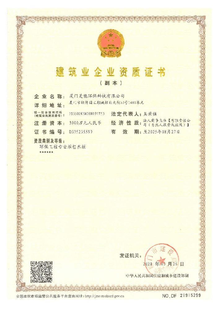 喜讯!!!我司成功取得  环保工程专业承包叁级资质、安全生产许可证书