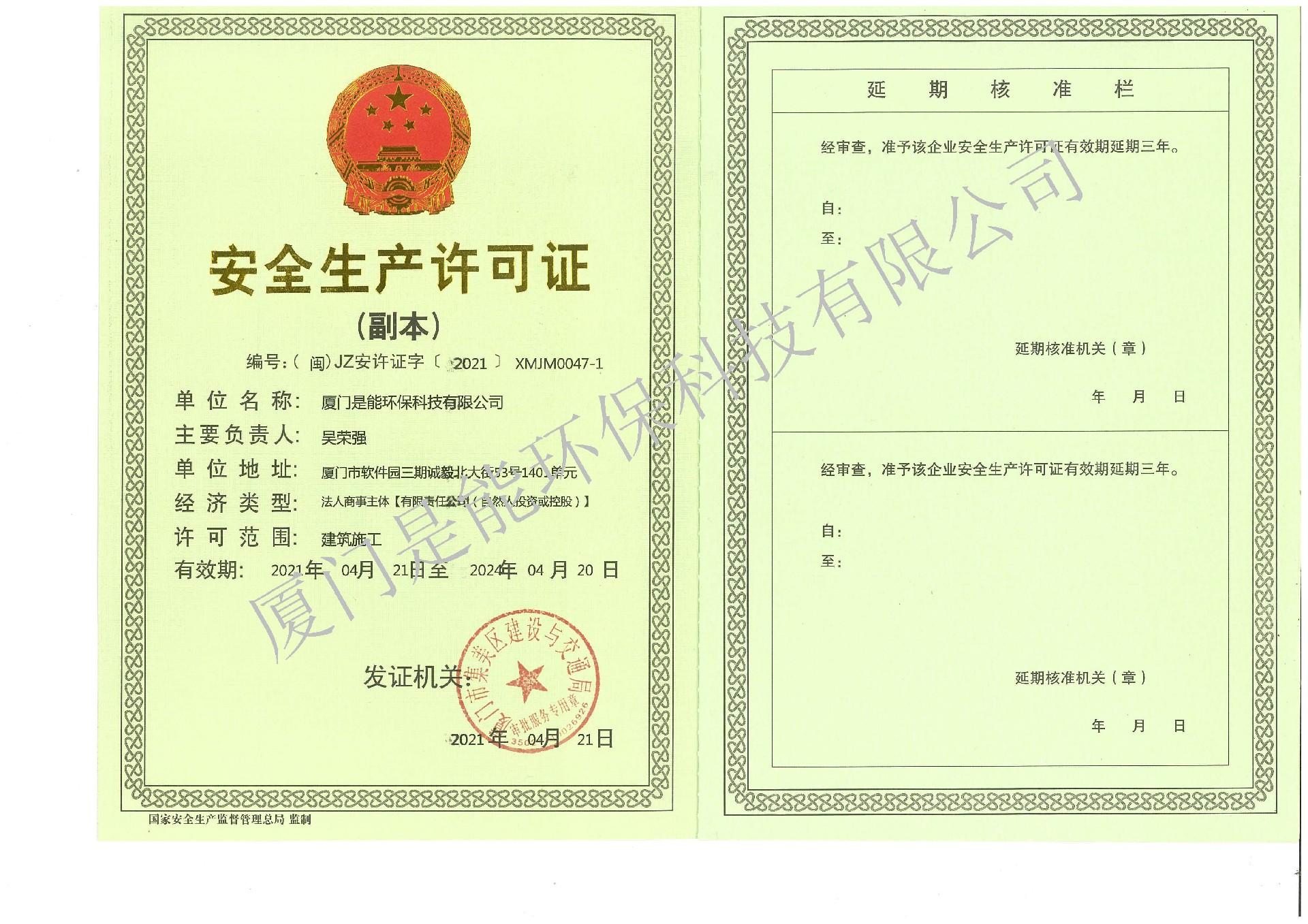 1安全生产许可证(副本).jpg
