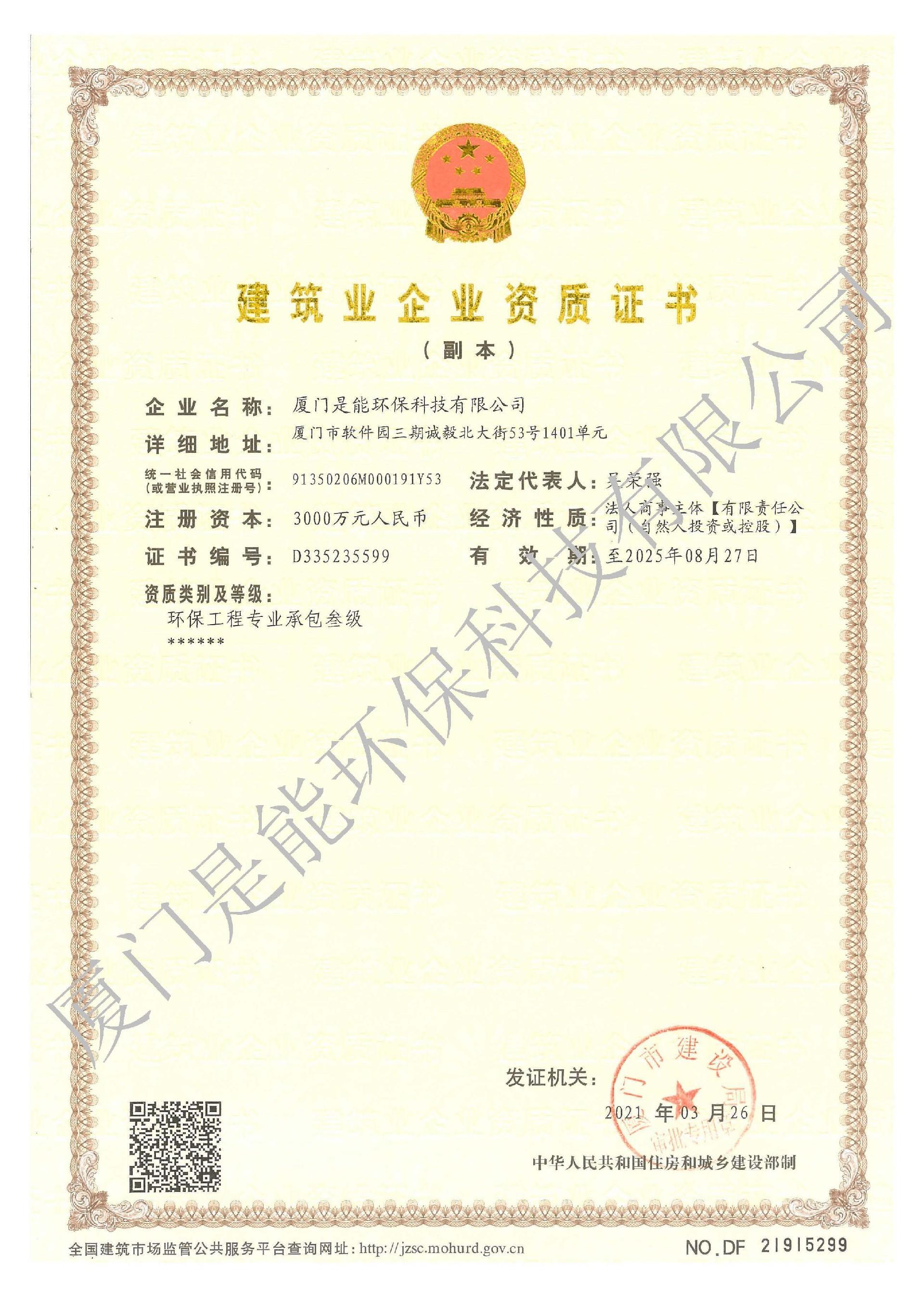 环保工程专业承包三级证书(副本).jpg